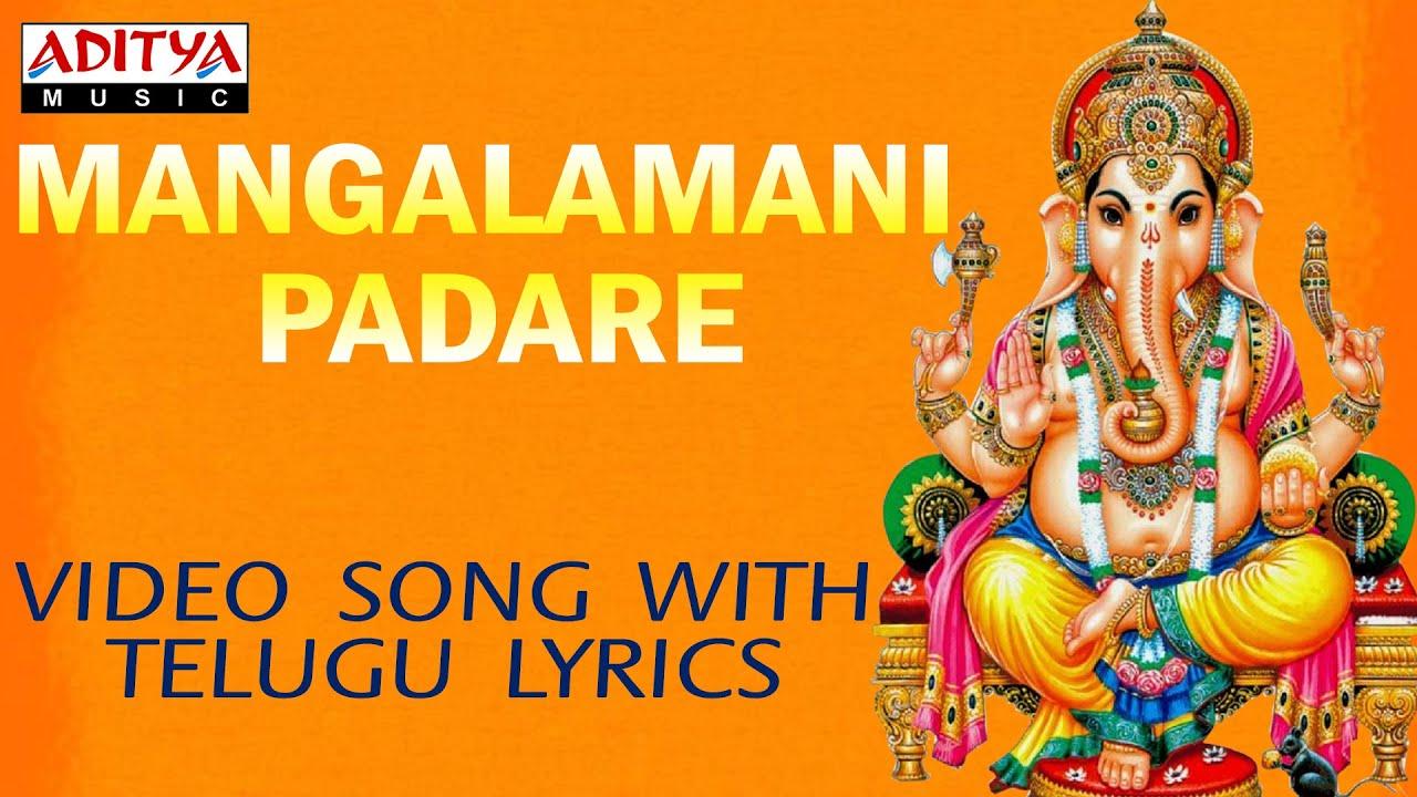 Mangala harathi songs lyrics in telugu pdf