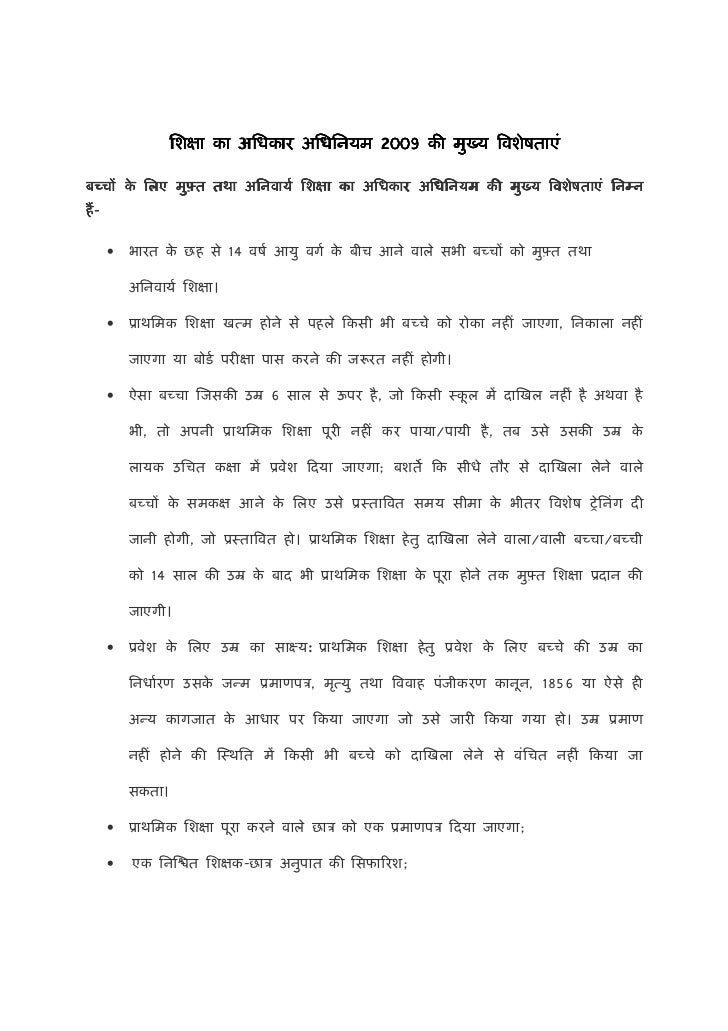 Ncfte 2009 pdf in hindi