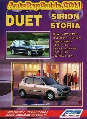 daihatsu sirion 1999 user manual