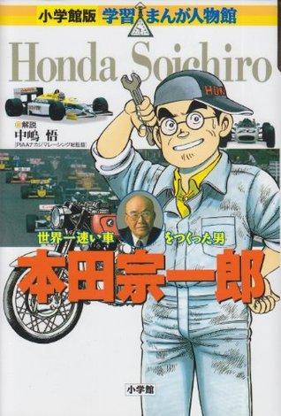Soichiro honda biography book pdf