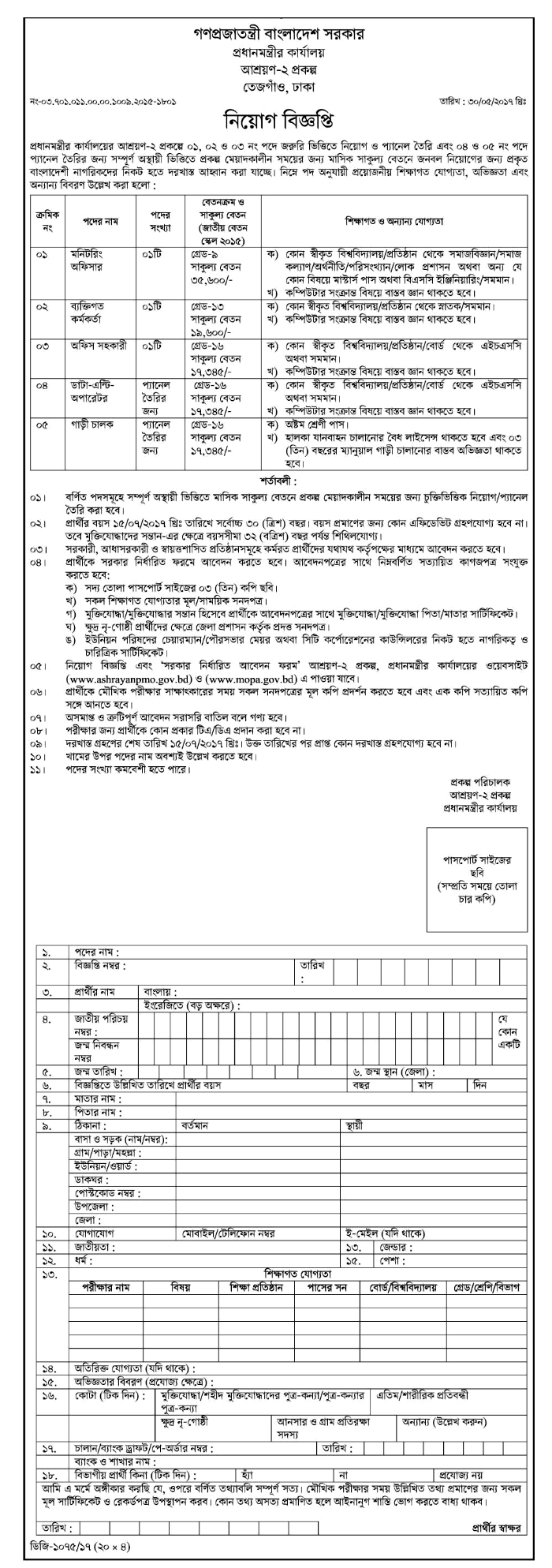 Www mopa gov bd application from